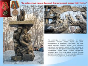 Все разговоры у нового памятника об одном: вспоминают военное детство. Пусть
