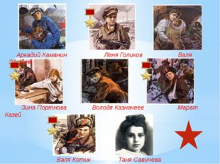 Таня Савичева Аркадий Каманин Леня Голиков Валя Зенкина Зина Портнова Володя