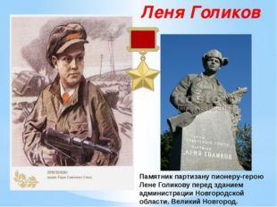 Леня Голиков Памятник партизану пионеру-герою Лене Голикову перед зданием адм