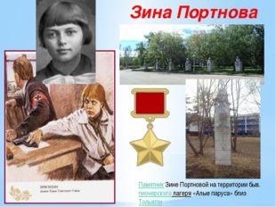Зина Портнова Памятник Зине Портновой на территории быв.пионерского лагеря «А