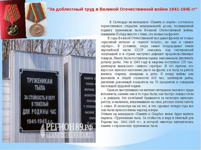 В Салехарде на мемориале «Память и скорбь» состоялось торжественное открытие...