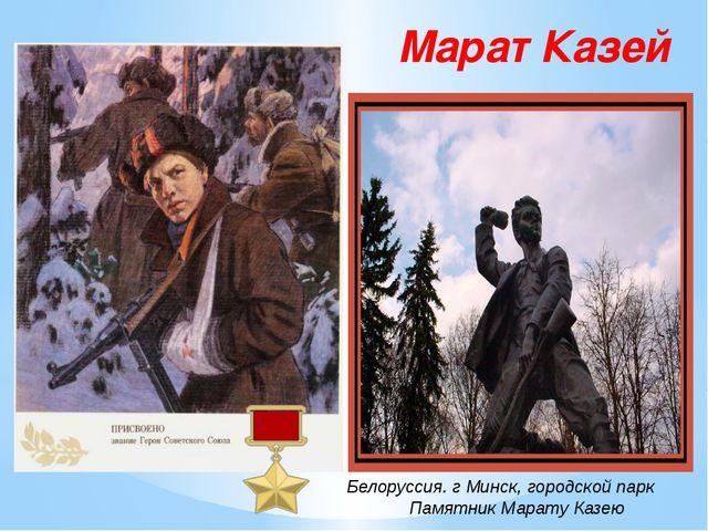 Марат Казей Белоруссия. г Минск, городской парк Памятник Марату Казею