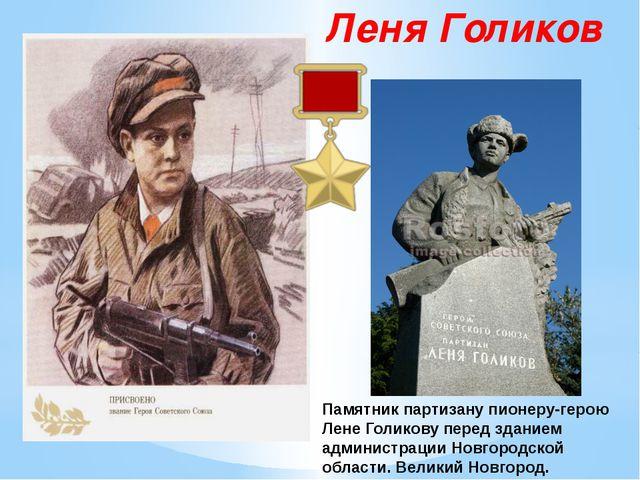 Леня Голиков Памятник партизану пионеру-герою Лене Голикову перед зданием адм...