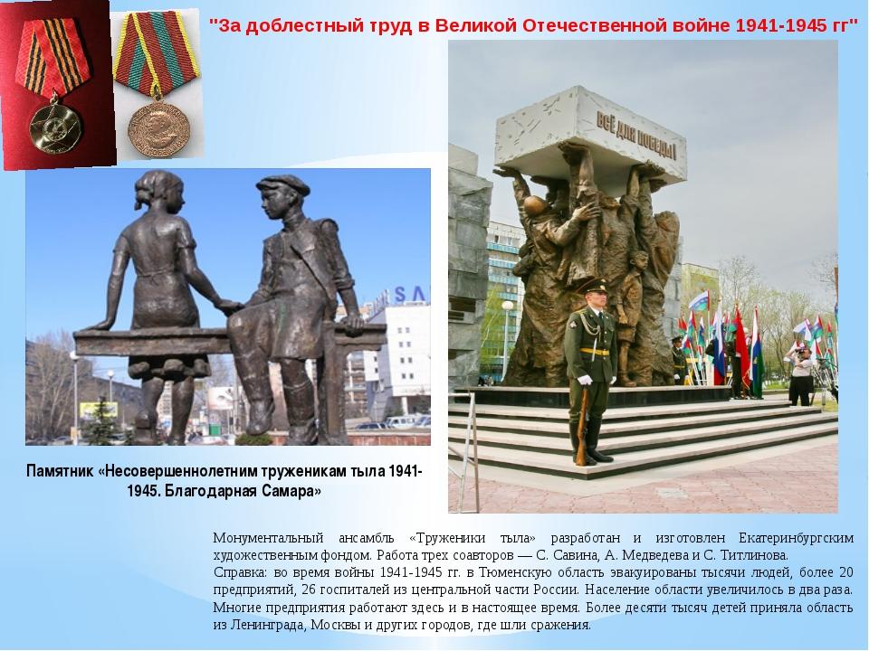 Памятник «Несовершеннолетним труженикам тыла 1941-1945. Благодарная Самара» М...
