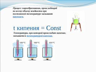 Процесс парообразования, происходящий по всему объему жидкости при постоянной