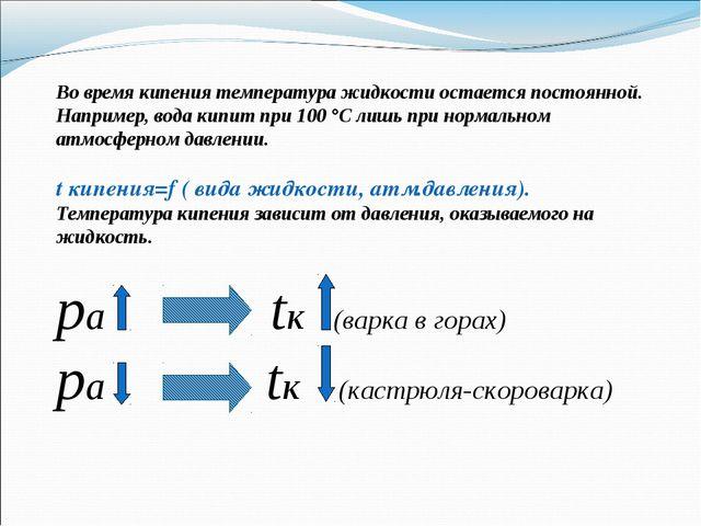 Во время кипения температура жидкости остается постоянной. Например, вода кип...