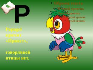 Papagei кричит «Привет», говорливей птицы нет. P