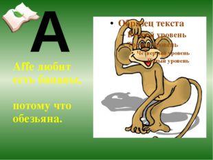 Affe любит есть бананы, потому что обезьяна. A