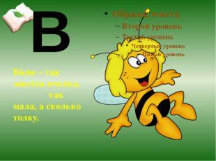 Biene – так зовется пчелка, так мала, а сколько толку. B