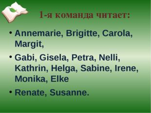 1-я команда читает: Annemarie, Brigitte, Carola, Margit, Gabi, Gisela, Petra,