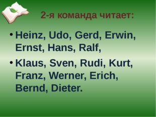 2-я команда читает: Heinz, Udo, Gerd, Erwin, Ernst, Hans, Ralf, Klaus, Sven,