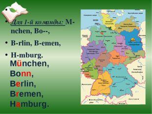 Для 1-й команды: M-nchen, Bo--, B-rlin, B-emen, H-mburg.  München, Bo