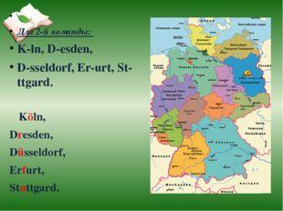 Для 2-й команды: K-ln, D-esden, D-sseldorf, Er-urt, St-ttgard. Köln, Dre