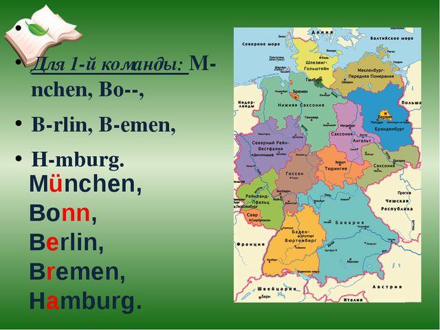 Для 1-й команды: M-nchen, Bo--, B-rlin, B-emen, H-mburg.  München, Bo...