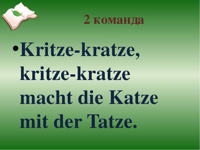 2 команда Kritze-kratze, kritze-kratze macht die Katze mit der Tatze.