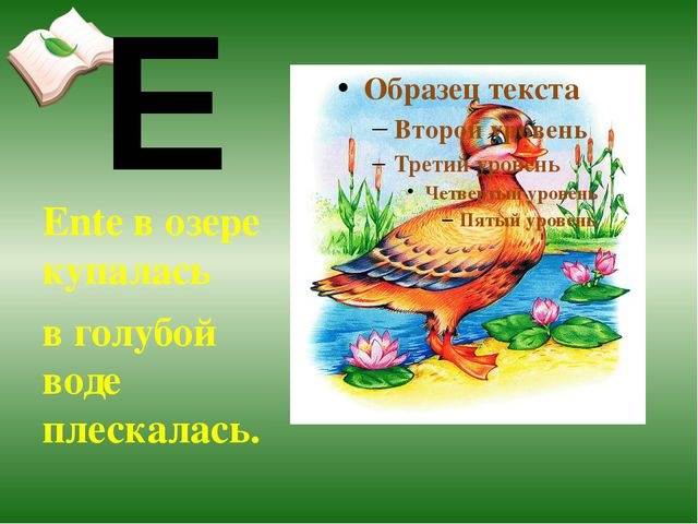 Ente в озере купалась в голубой воде плескалась. E