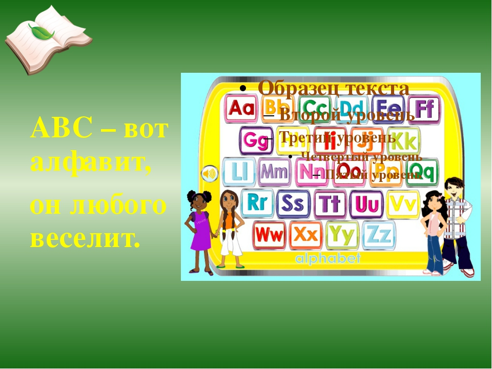 ABC – вот алфавит, он любого веселит.