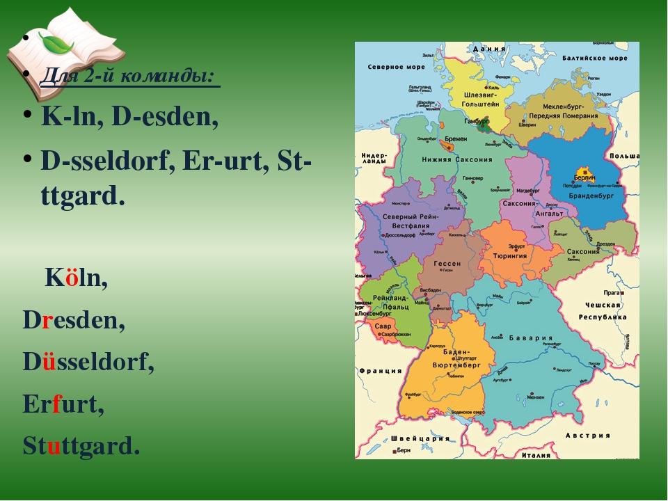 Для 2-й команды: K-ln, D-esden, D-sseldorf, Er-urt, St-ttgard. Köln, Dre...