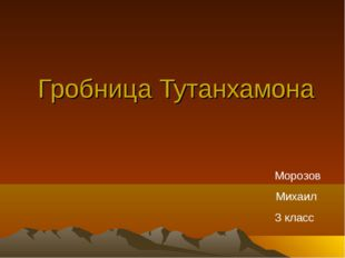 Гробница Тутанхамона Морозов Михаил 3 класс