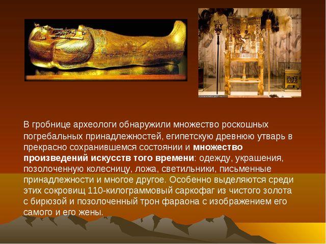 В гробнице археологи обнаружили множество роскошных погребальных принадлежно...