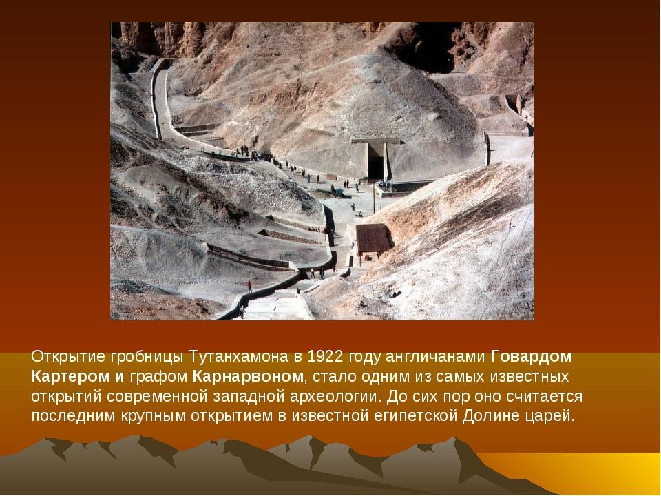 Открытие гробницы Тутанхамона в 1922 году англичанамиГовардом Картером и гр...