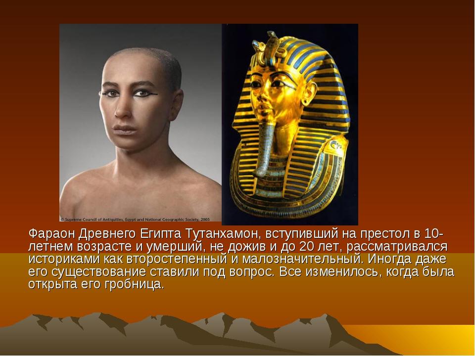 Фараон Древнего Египта Тутанхамон, вступивший на престол в 10-летнем возрасте...