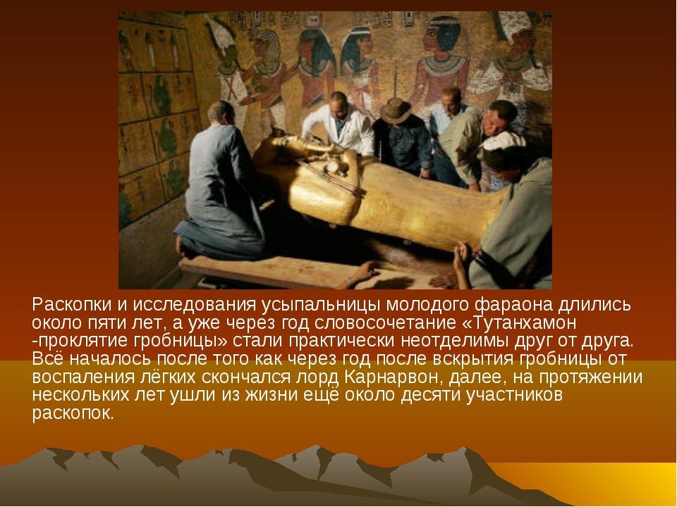 Раскопки и исследования усыпальницы молодого фараона длились около пяти лет,...