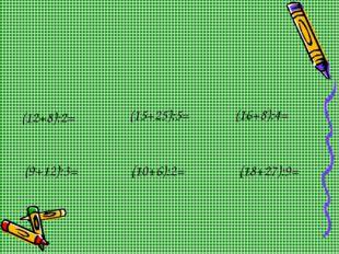 (12+8):2= (15+25):5= (16+8):4= (9+12):3= (10+6):2= (18+27):9=