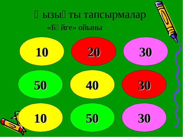Қызықты тапсырмалар «Бәйге» ойыны 10 20 30 50 40 30 10 50 30