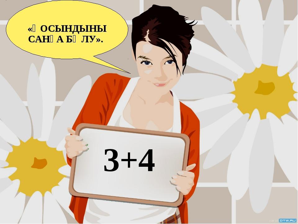 3+4 «ҚОСЫНДЫНЫ САНҒА БӨЛУ».