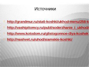 Источники http://grandmur.ru/stati-koshki/ukhod-menu/258-kak-vygulivat-koshku
