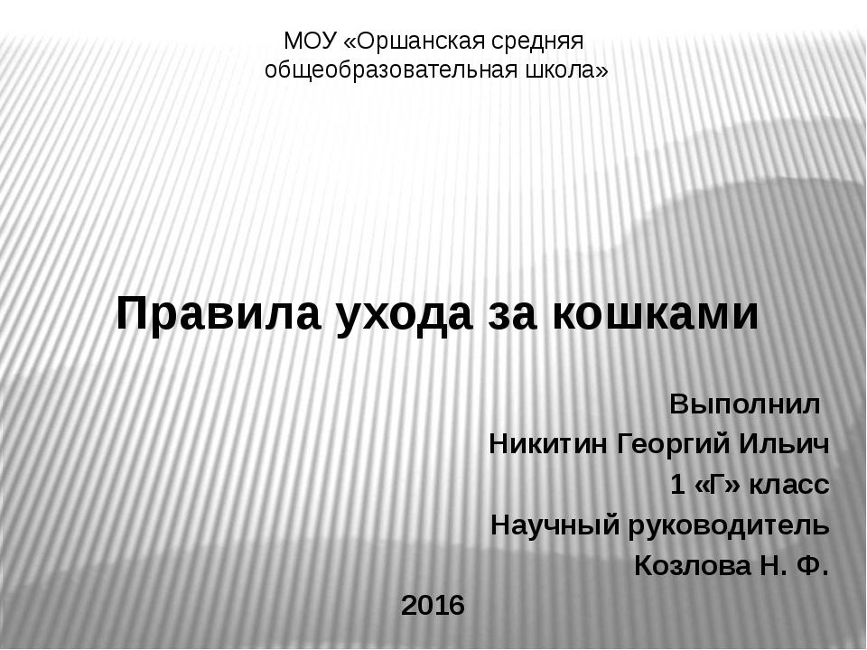 МОУ «Оршанская средняя общеобразовательная школа» Правила ухода за кошками Вы...