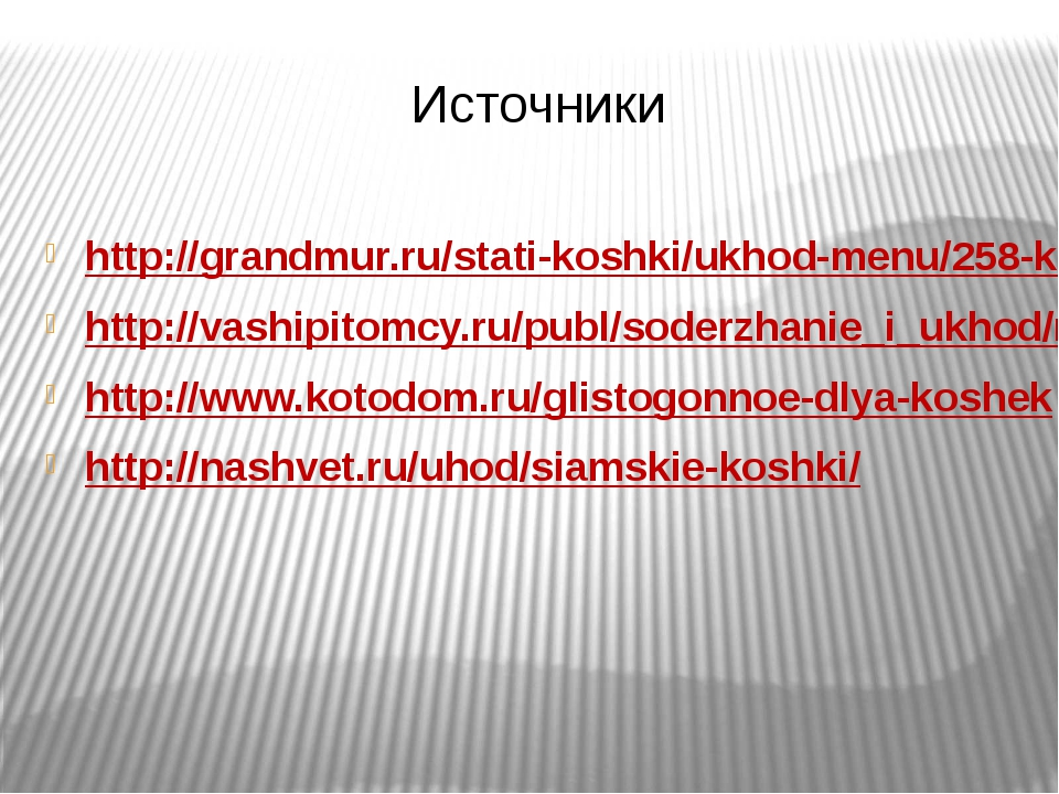Источники http://grandmur.ru/stati-koshki/ukhod-menu/258-kak-vygulivat-koshku...