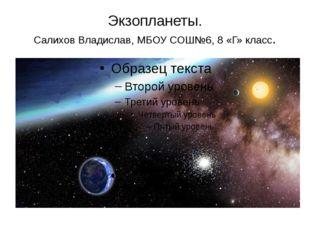 Экзопланеты. Салихов Владислав, МБОУ СОШ№6, 8 «Г» класс.