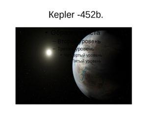 Кepler -452b.