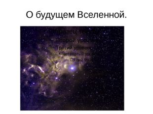 О будущем Вселенной.