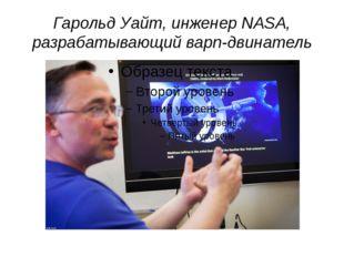 Гарольд Уайт, инженер NASA, разрабатывающий варп-двинатель