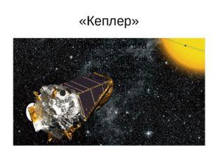 «Кеплер»