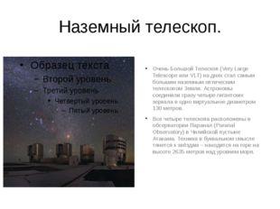 Наземный телескоп. Очень Большой Телескоп (Very Large Telescope или VLT) на д