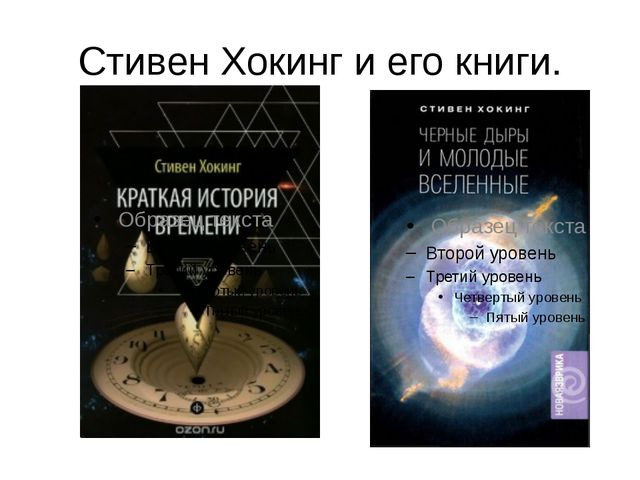 Стивен Хокинг и его книги.
