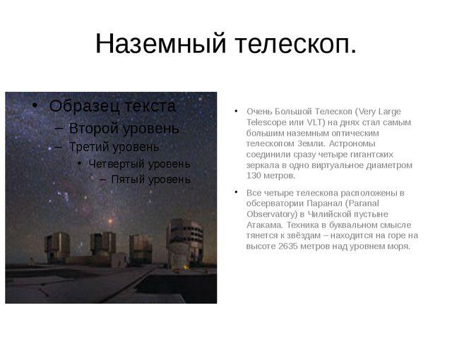 Наземный телескоп. Очень Большой Телескоп (Very Large Telescope или VLT) на д...