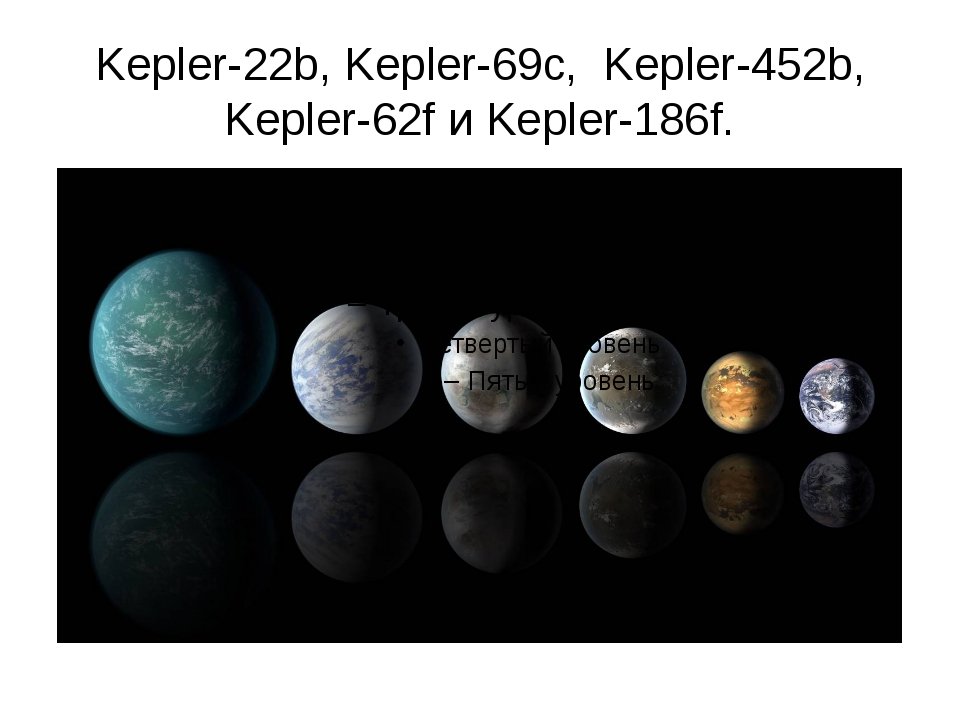 Kepler-22b, Kepler-69c,Kepler-452b, Kepler-62f иKepler-186f.