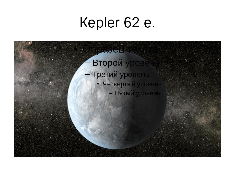 Кepler 62 е.