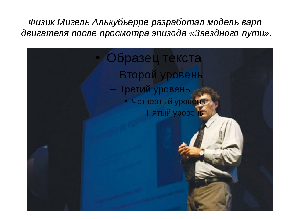 Физик Мигель Алькубьерре разработал модель варп-двигателя после просмотра эпи...