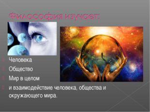 Человека Общество Мир в целом и взаимодействие человека, общества и окружающе