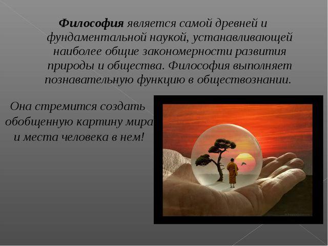 Философия является самой древней и фундаментальной наукой, устанавливающей на...
