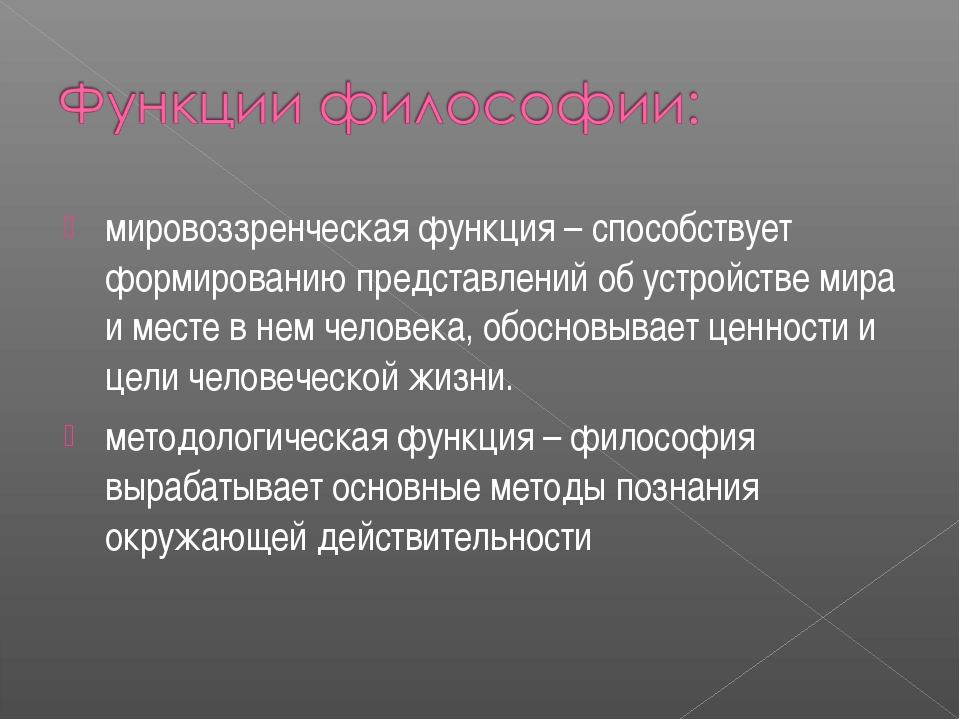 мировоззренческая функция – способствует формированию представлений об устрой...