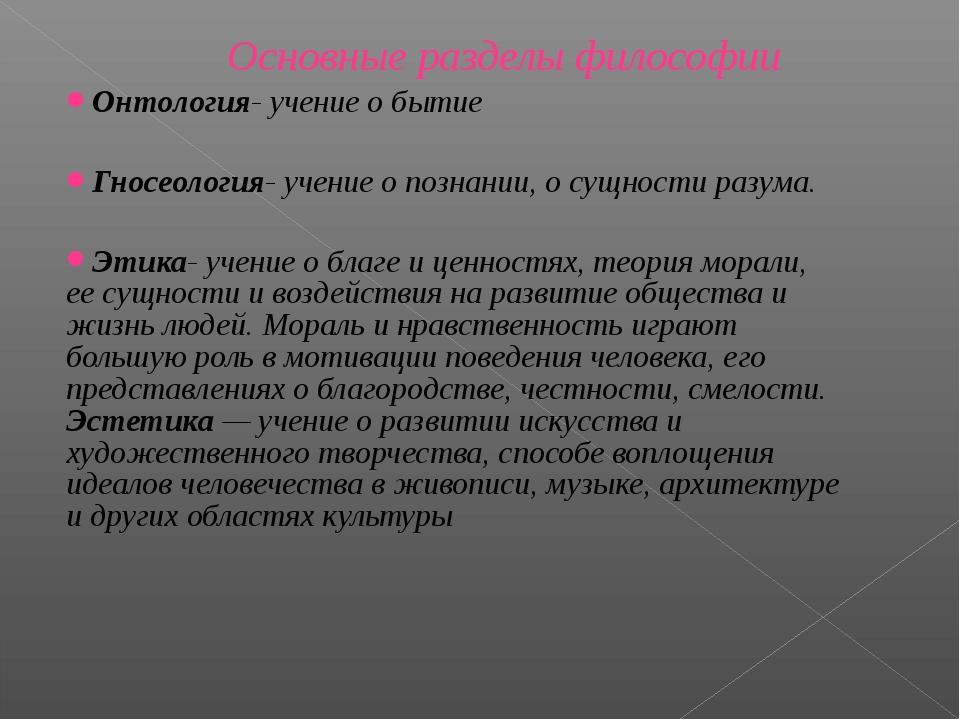 Основные разделы философии Онтология- учение о бытие Гносеология- учение о п...