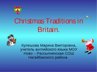 Christmas Traditions in Britain. Кулешова Марина Викторовна, учитель английск
