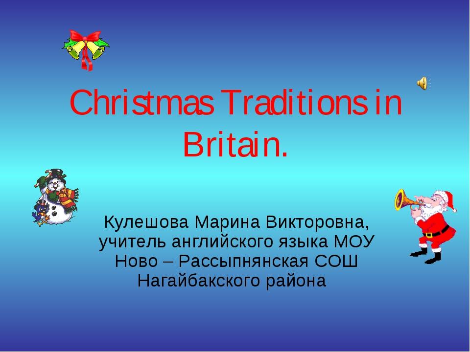 Christmas Traditions in Britain. Кулешова Марина Викторовна, учитель английск...